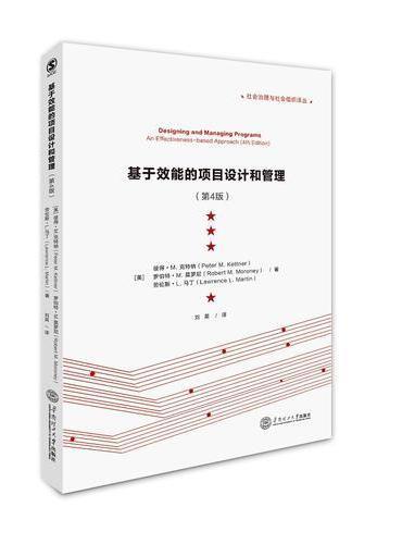 基于效能的项目设计和管理:第4版(社会治理与社会组织译丛)