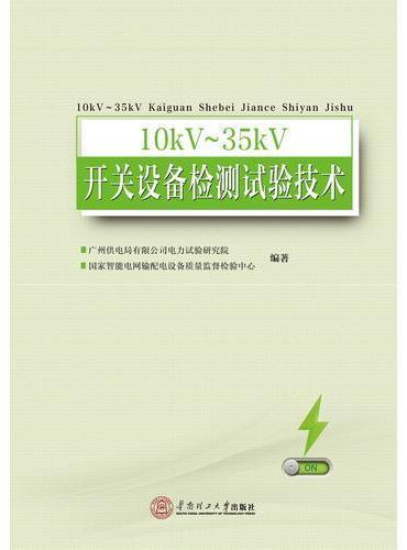 10KV~35KV开关设备检测试验技术