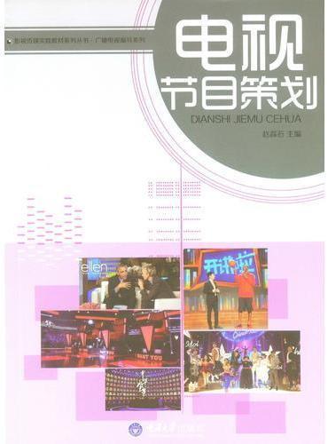 电视节目策划