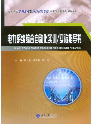 电力系统综合自动化实训/实验指导书