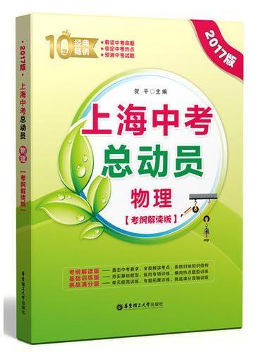 上海中考总动员——物理(考纲解读版)(2017版)