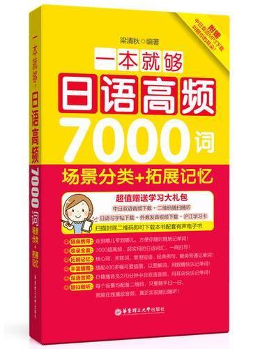 一本就够,日语高频7000词:场景分类+拓展记忆(附赠超值MP3音频下载)