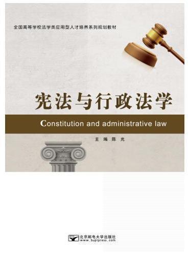 宪法与行政法学