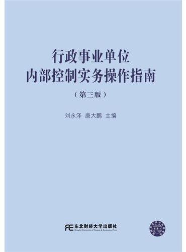 行政事业单位内部控制实务操作指南(第三版)