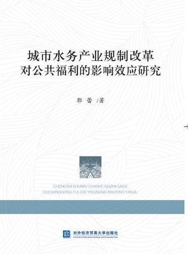 城市水务产业规制改革对公共福利的影响效应研究