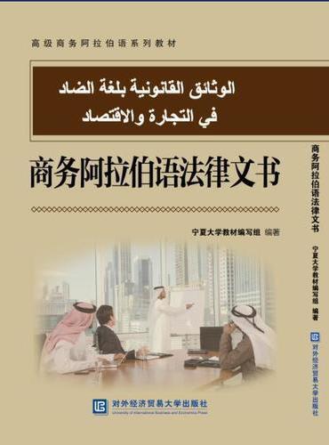 商务阿拉伯语法律文书