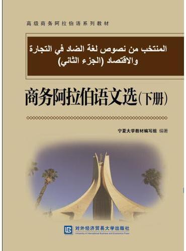 商务阿拉伯语文选(下册)