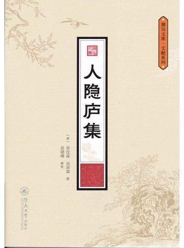 人隐庐集(潮汕文库·文献系列)