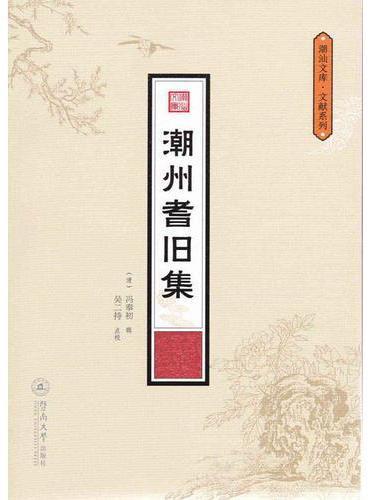 潮州耆旧集(潮汕文库·文献系列)