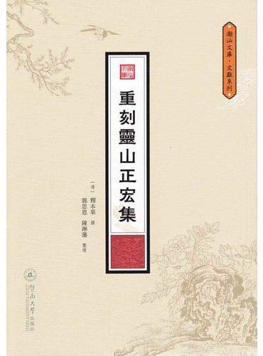 重刻灵山正宏集(潮汕文库·文献系列)