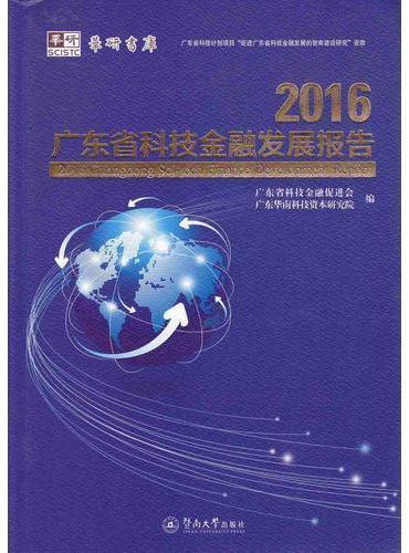 2016广东省科技金融发展报告