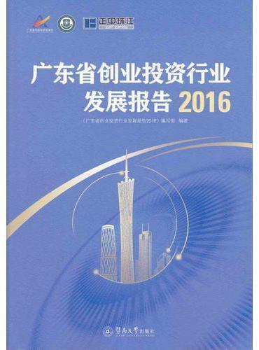 广东省创业投资行业发展报告(2016)