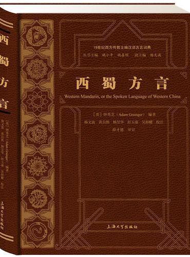 西蜀方言(19世纪西方传教士编汉语方言词典)