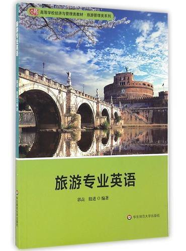 旅游专业英语
