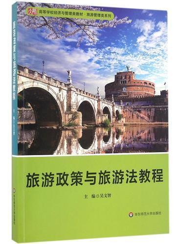 旅游政策与旅游法教程