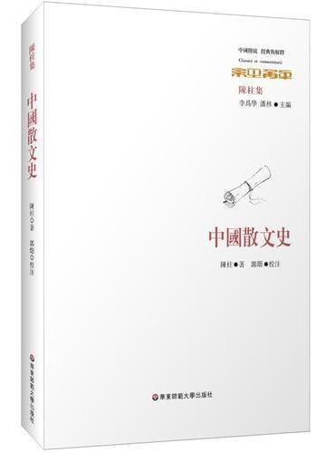 中国散文史