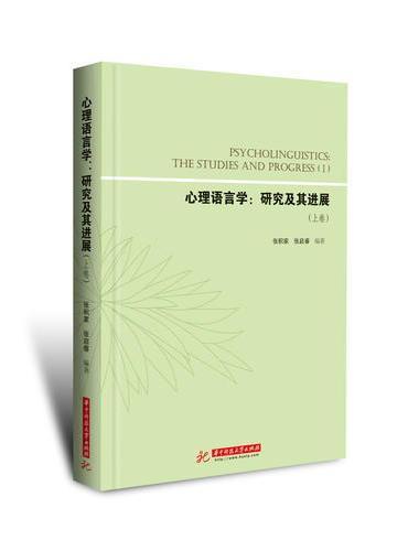 心理语言学:研究及其进展(上卷)