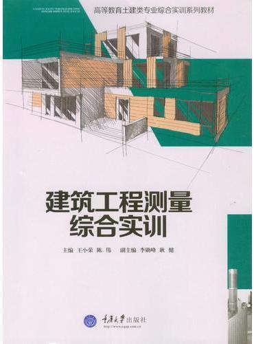 建筑工程测量综合实训