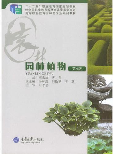 园林植物(第4版)