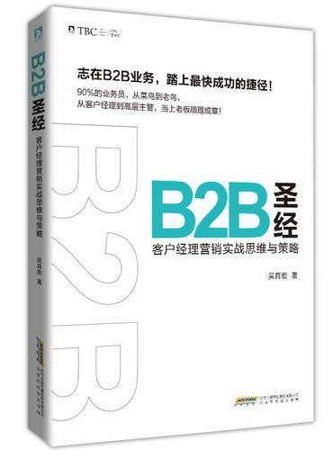 B2B圣经 : 客户经理营销实战思维与策略