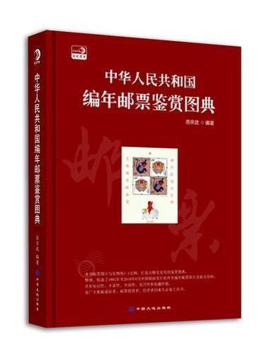 中华人民共和国编年邮票鉴赏图典