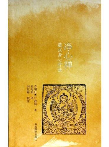 净心禅:藏式身心疗法