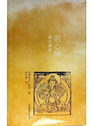 明心禅:藏式禅修