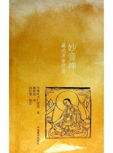 妙音禅:藏式声音疗法