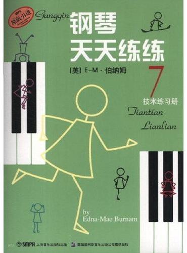 钢琴天天练练(7)技术练习册