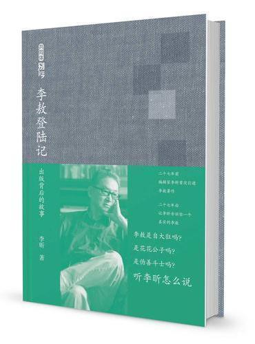 李敖登陆记(精装典藏版)