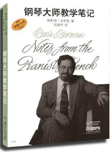 钢琴大师教学笔记