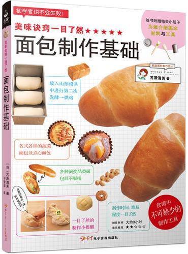 美味诀窍一目了然——面包制作基础