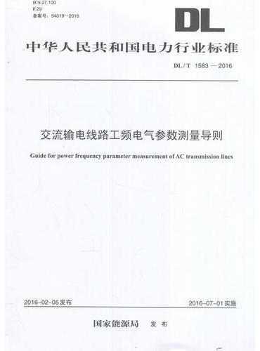 DL/T 1583-2016 交流输电线路工频电气参数测量导则