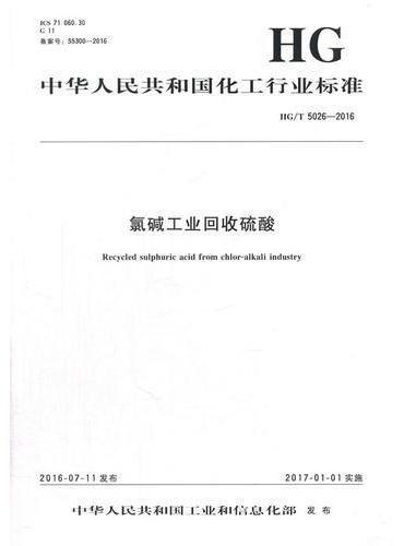 化工行业标准--氟碱工业回收硫酸