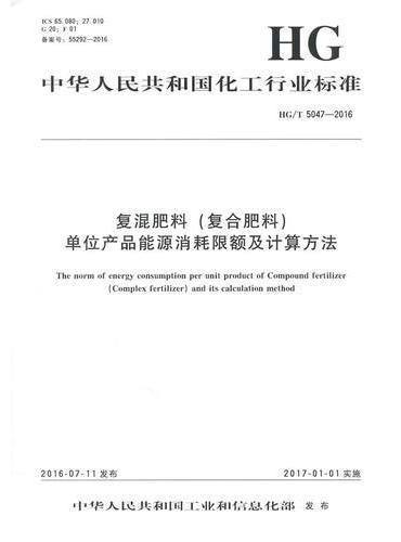 中国化工行业标准--复混肥料(复合肥料)单位产品能源消耗限额及计算方法