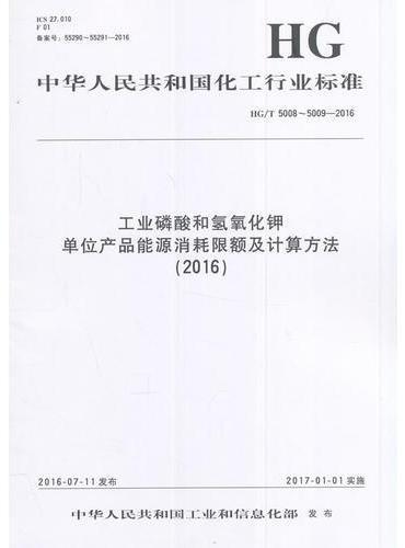 中国化工行业标准--工业磷酸和氢氧化钾单位产品能源消耗限额及计算方法(2016)