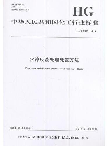 中国化工行业标准--含镍废液处理处置方法
