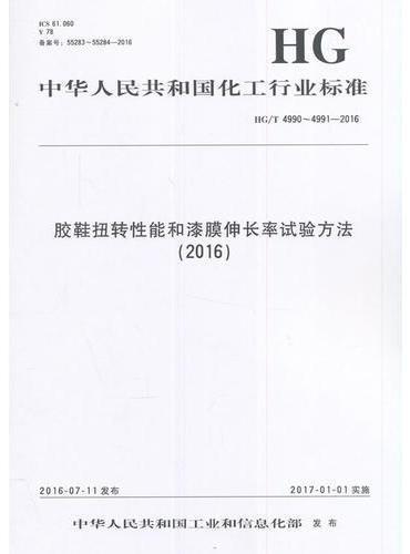 中国化工行业标准--胶鞋扭转性能和漆膜伸长率试验办法(2016)