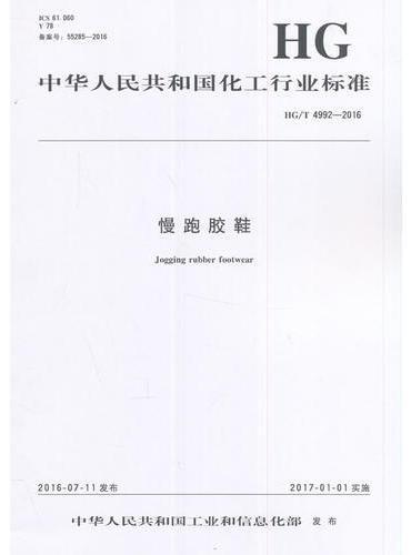 中国化工行业标准--慢跑胶鞋