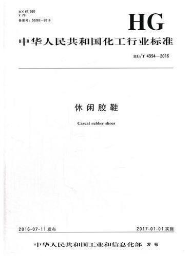中国化工行业标准--休闲胶鞋