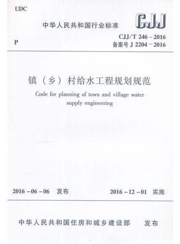镇(乡)村给水工程规划规范 CJJ/T246-2016