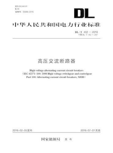 DL/T 402—2016 高压交流断路器(代替DL/T 402—2007)