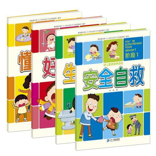 幼儿素质培养游戏 阶段 1 (共4册)好习惯/安全自救/懂礼仪/生活常识