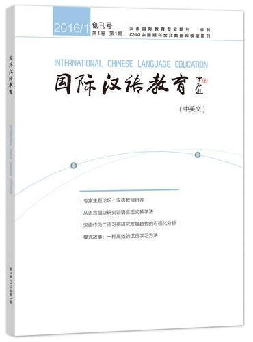 国际汉语教育(2016第一辑)