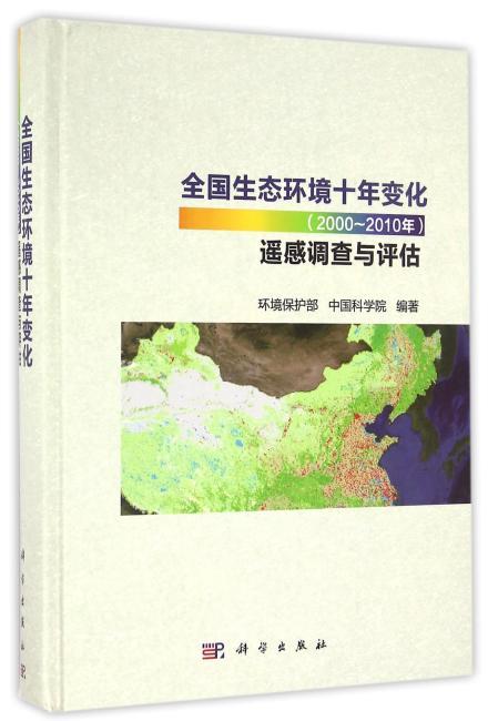 全国生态环境十年变化(2000-2010年)遥感调查与评估