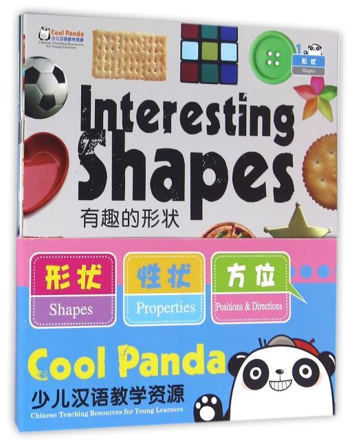 Cool Panda 少儿汉语教学资源:形状与方位 有趣的形状(汉语教学大书)