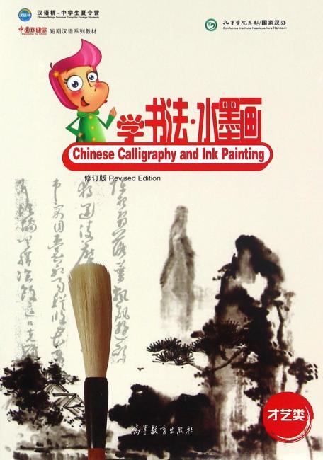 中国欢迎你·学书法·水墨画(修订版)