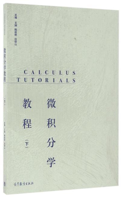 微积分学教程(下)