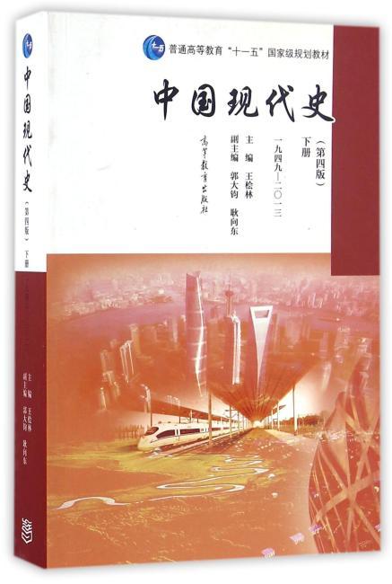 中国现代史(第四版)下册(1949-2013)