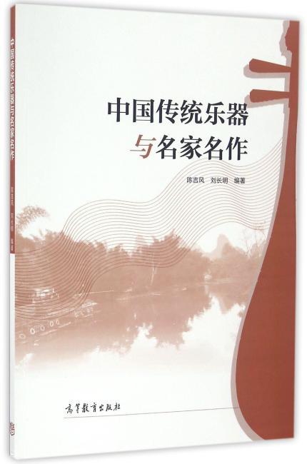 中国传统乐器与名家名作